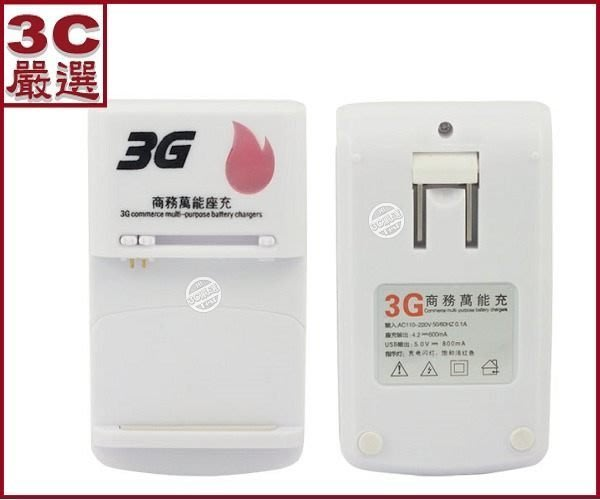 3C嚴選-相機/手機電池萬用座充含USB 手機萬能充電電器 3G商務萬能座充 手機萬能座充