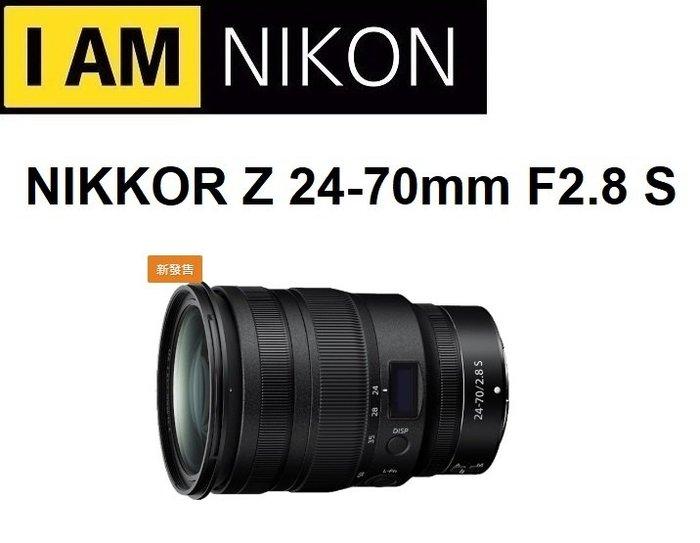 ((名揚數位)) NIKON NIKKOR Z 24-70mm F2.8 S 標準人像恆定光圈 公司貨 z6 z7 適用