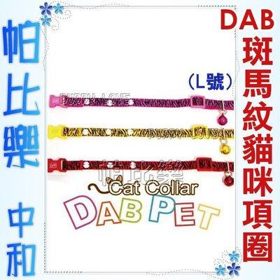 ◇帕比樂◇DAB.斑馬紋閃亮亮貓咪項圈L號【黃/紫/紅】可選擇