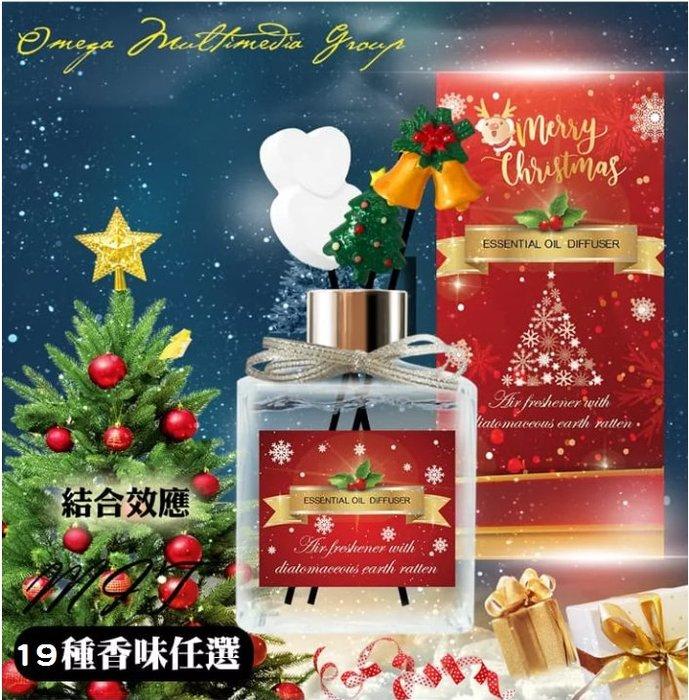 【現貨】聖誕版 聖誕 冬季 擴香精油 擴香瓶 精美包裝 可愛配件 【19種味道任選】