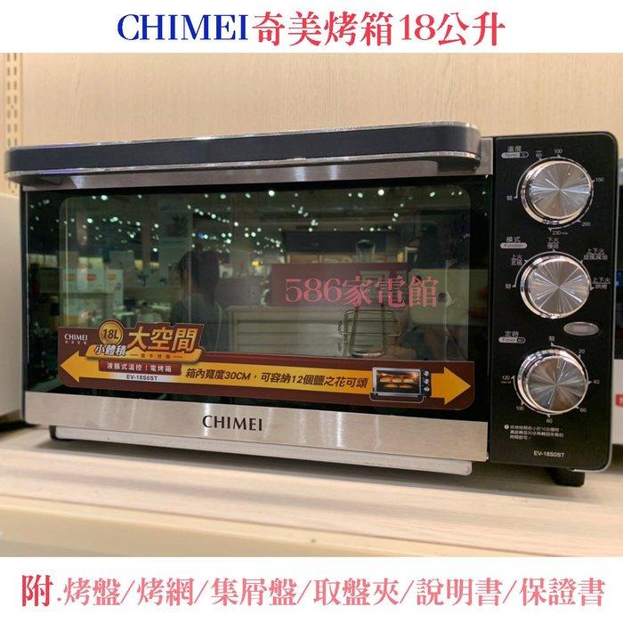 歡迎自取!小烤箱大滿足《586家電館》CHIMEI奇美烤箱18公升【EV-18S0ST】專業液脹式溫控-溫度穩定