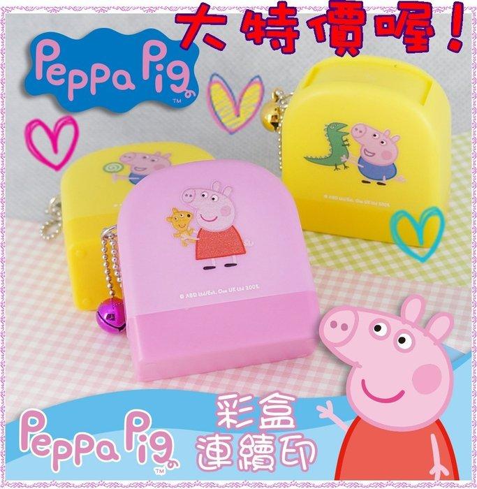 熊爸印&貼 佩佩豬 連續印章 卡通印章 粉紅豬小妹 姓名印章 正版授權