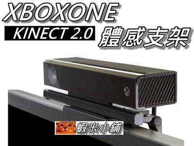 XBOXONE KINECT 2.0主機體感支架/LCD電視支架/固定架 直購價100元 桃園《蝦米小鋪》