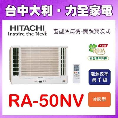 《台中冷氣-搭配裝潢》【專業技術安裝另計】【HITACHI日立冷氣】窗型變頻冷暖氣【RA-50NV】
