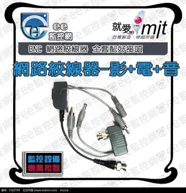 監視器 網路雙絞線傳輸器 影音傳輸器 HD1080傳輸器 ( 台灣製造含接頭線型麥克風)全套配【ee監控網】