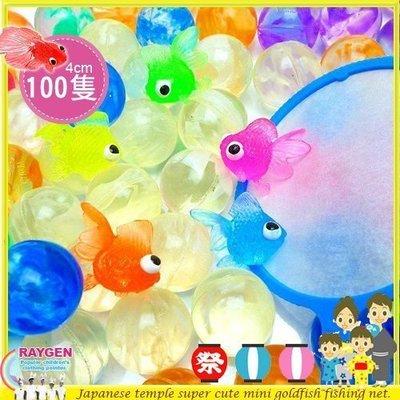 八號倉庫  玩具 日本廟會 夜市 撈魚 遊戲 組合 小金魚100隻+魚網1支 【1F050X814】