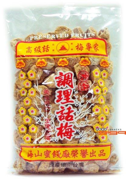 【吉嘉食品】海山話梅(白話梅)沖泡用, 1包500公克[#1]{56465441551}