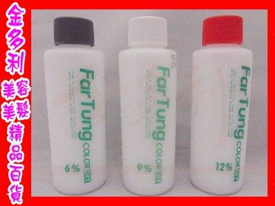法瑪威塔 染劑專用 雙氧乳 3% 6% 9% 12% 【金多利美妝】