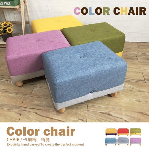 彩色卡樂椅 腳椅 椅凳 腳凳  繽紛馬卡龍 ‧ 特價$990 宅配寄送【A01-color】品歐家具