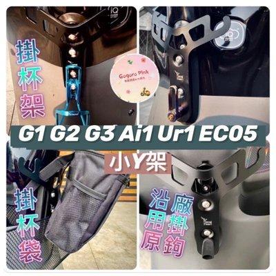 (含轉接工具包)Gogoro1 Gogoro2 Gogoro3 Ur1 Ai-1 sport Ec-05 全系列 ELK 多功能 小Y架 Y架 S2
