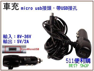 「511便利購」行車紀錄器 車充 micro USB 3.5米帶USB接孔 輸入8~36V 輸出2A 手機充電 手機車充