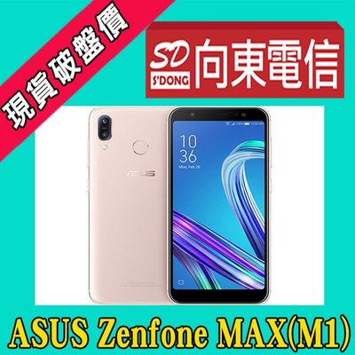 【向東-新北三重店】zenfone max m1 zb555kl 2+32g 5.5吋鏡頭手機2990元