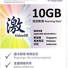 {荃灣24Cards} 激 ValueGB SMARTONE 星馬印10日10GB  數據卡 包平郵售52