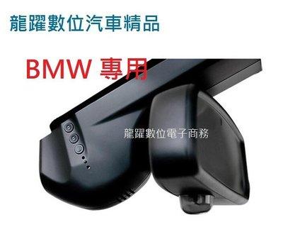 BMW F10  五系列專用 原廠內裝整合 隱藏式 行車記錄器 520 523 528 530 535
