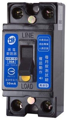 ~萊特小舖~士林電機漏電開關 NV-BF 2P30A (15-30A適用)小型化漏電開關