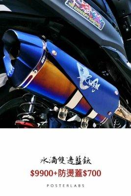 誠一機研 銳澤 水滴管 水滴二代管 水滴雙邊藍鈦 四代勁戰 三代新勁戰 125 BWSR BWS X 排氣管 改裝管