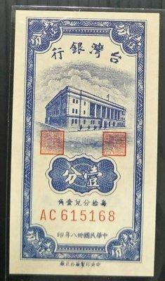 [5A] 台鈔  38年壹分  (白紙灣水長A) 無折 99新