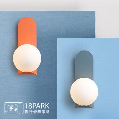 【18Park 】北歐簡約 New genre [ 新流派壁燈/2色 ]