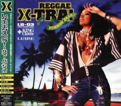 八八 - Reggae X-Tra ! - Summer Bash - 日版