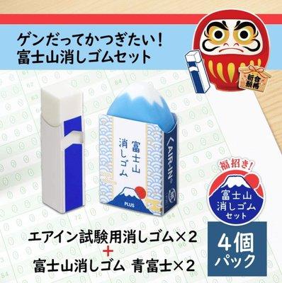 《FOS》日本 AIR IN 富士山 橡皮擦 可愛 文創 收藏 美編 考試用 文具 開學 上學 禮物 送禮 限定 新款