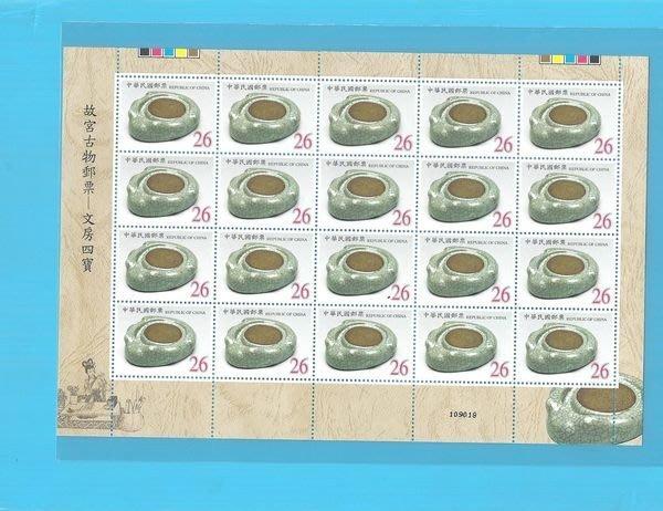 故宮古物郵票-文房四寶 版張 上品  共四大張