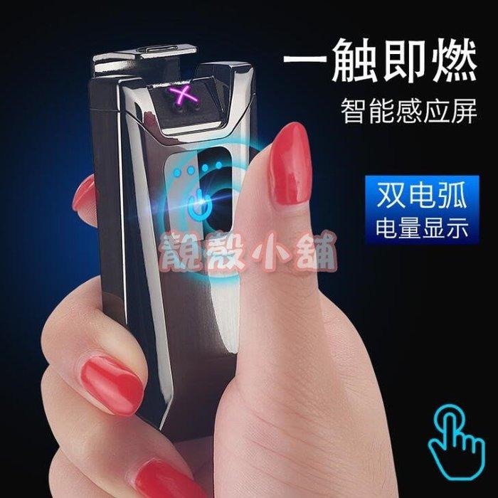 靚殼小舖  智能感應打火機 雙電弧打火機 電源顯示 USB充電式 電子打火機 點煙器 防風 點菸器