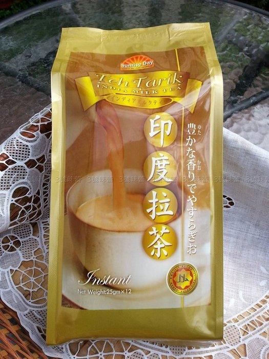 @3號味蕾~溫暖上市《頂級印度拉茶》(初陽).特價155元.......奶素食  初陽印度拉茶