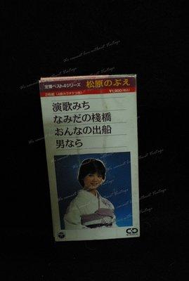 [Vintage演歌] 中古CD single,松原のぶえ,2CD singles。
