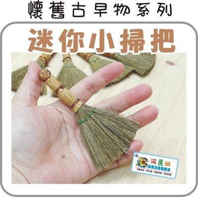 河馬班-懷舊童玩-迷你小掃把-早期農具