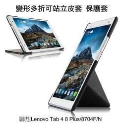 --庫米--聯想 Lenovo Tab 4 8 Plus 8704F/N 變形多折可站立皮套 超薄保護套 保護殼