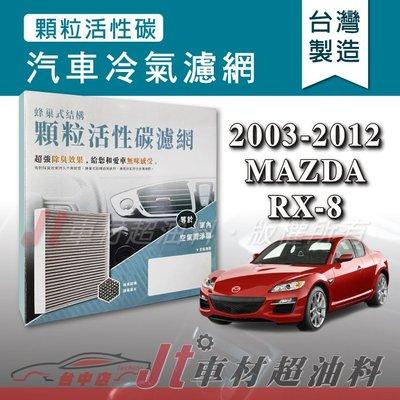 Jt車材 - 蜂巢式活性碳冷氣濾網 - 馬自達 MAZDA RX-8 2003~2012年 有效吸除異味 - 台灣製