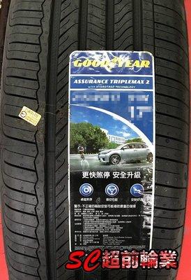 【超前輪業】GOODYEAR 固特異Triplemax 2 ATM2 205/55-16 馬來西亞製 完工價 2700