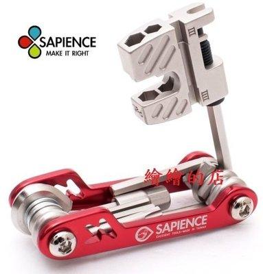【繪繪】新款 SAPIENCE 隨身工具組 專業型攜帶式工具組 18 功能 自行車外出必備 多功能款
