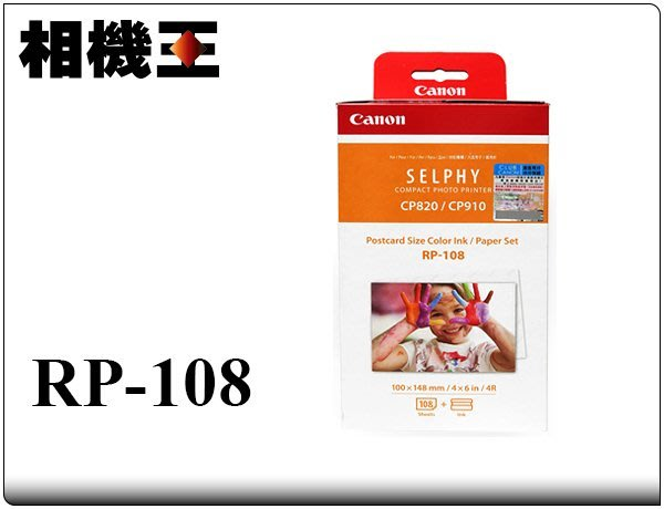 ☆相機王☆Canon SELPHY RP-108〔CP1300 CP910 適用〕明信片尺寸相紙 (2)