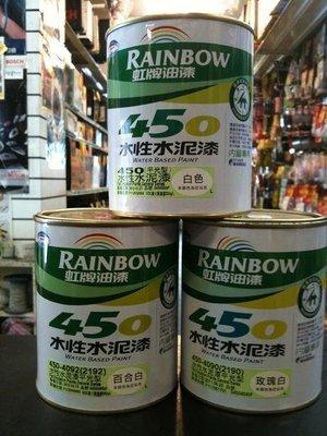 【台北益昌】限自取 虹牌油漆 450水性水泥漆 1公升 三色均一價