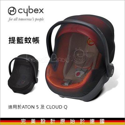 ✿蟲寶寶✿【德國Cybex】嬰兒汽座 / 新生兒提籃 專用配件 蚊帳 (適用Cybex全系列提籃)