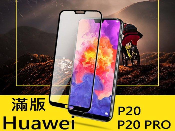 9H鋼化玻璃滿版 Huawei 華為 P20 P20PRO 全屏 壓克力背板 3D滿版