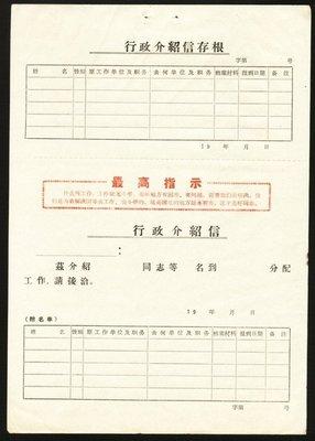好東西--文革時期--毛語錄信件--行政介紹信存根-- 1 張--歷史文物
