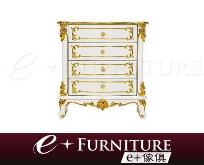 『 e+傢俱 』AF33 艾弗斯 Ives 新古典五斗櫃 | 新古典收納櫃 | 衣物櫃 | 抽屜櫃 | 歐式 可訂製
