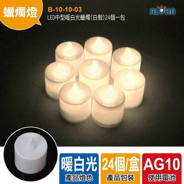 排字LED蠟燭燈平均14元【B-10-10-03】LED中型暖白光蠟燭(白殼)24個一包/畢業晚會/安全蠟燭 電子蠟燭
