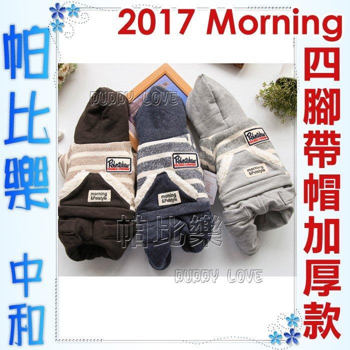 帕比樂-Morning加厚款四腳連帽狗衣藍條紋