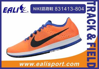 NIKE路跑鞋831413-804--橘藍--STREAK6