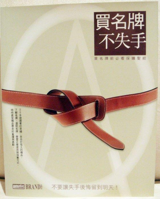 二手書【買名牌不失手】,低價起標無底價!本商品免運費!
