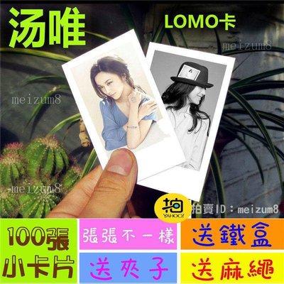 促銷 湯唯『LOMO卡』 100張(送鐵盒夾子麻繩)另有韓國韓劇偶像周邊寫真海報抱枕明信片卡貼