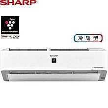 SHARP夏普 4-5坪 1級變頻 一對一分離式冷暖氣機 AY-28VAMH-W/AE-28VAMH