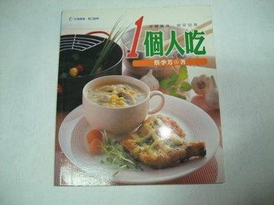 1個人吃 蔡季芳 蓋飯牛丼飯玉米牛肉粥鍋燒烏龍麵...