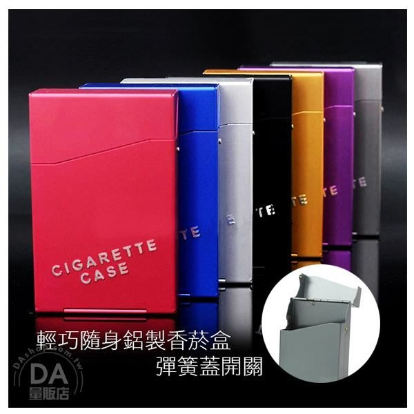 鋁合金 超輕 彈簧蓋菸盒 可放打火機 霧面金屬質感抗壓 香菸盒 煙盒 多色隨機(37-385)