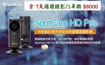 【開心驛站】 SpotCam HD P...