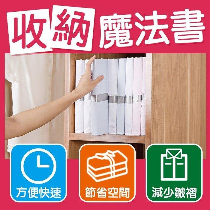 【韓國熱銷-收納魔法書】正品 Dressbook 收納魔法書 疊衣神器 折衣神器 懶人專用 摺衣板 疊衣板