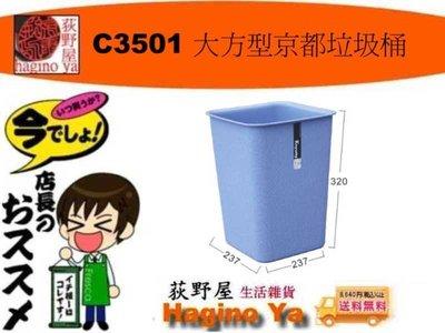 荻野屋 C-3501 大方型京都垃圾桶 垃圾桶 環保置物桶 C3501 聯俯 直購價